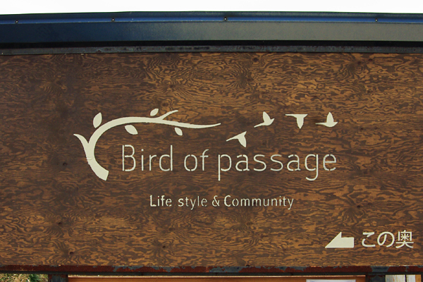 Bird of passageさん